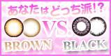 ブラウンVSブラック!どっちが盛れるカラコン?