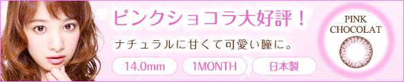 ピンクショコラ新発売!