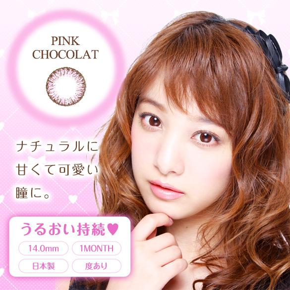 ピンクショコラ商品情報