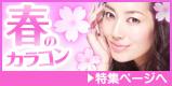 春のカラコン ピンク系カラコン