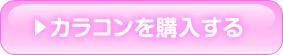 Hello Kitty Line(ハローキティライン)を購入する