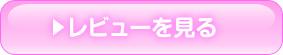 Hello Kitty Line(ハローキティライン)のレビューを見る