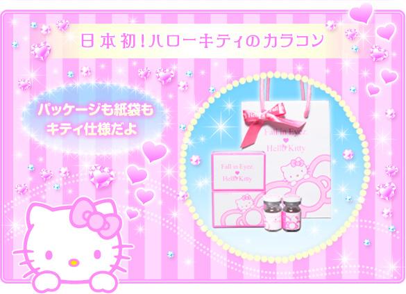 Hello KittyのカラコンをGETできるのはフォーリンアイズだけ!