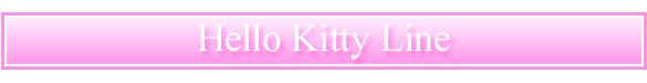 Hello Kitty Line(ハローキティライン)