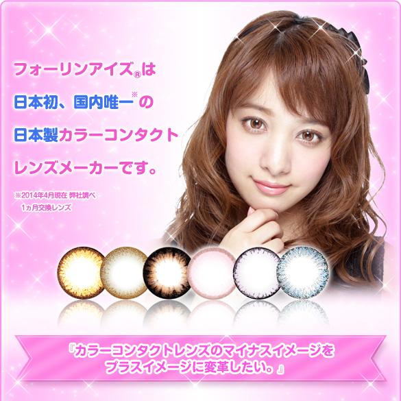 日本製カラーコンタクトレンズメーカーです。