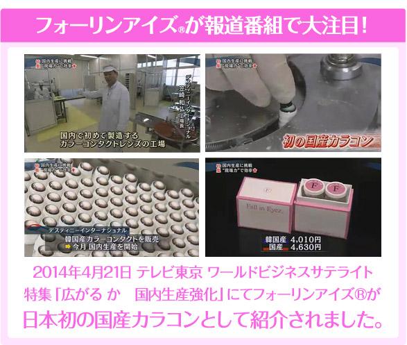 テレビ東京ワールドビジネスサテライト特集「広がるか国内生産強化」に紹介されました。