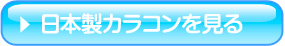 日本製カラコンを見る