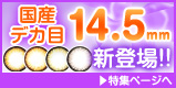 14.5mmグランデレンズ新発売 ブラウン系カラコン