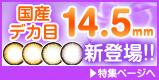 14.5mmグランデレンズ新発売 ブラ�