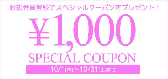 新規会員登録1000円OFF