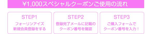 1000円OFFクーポンご使用の流れ