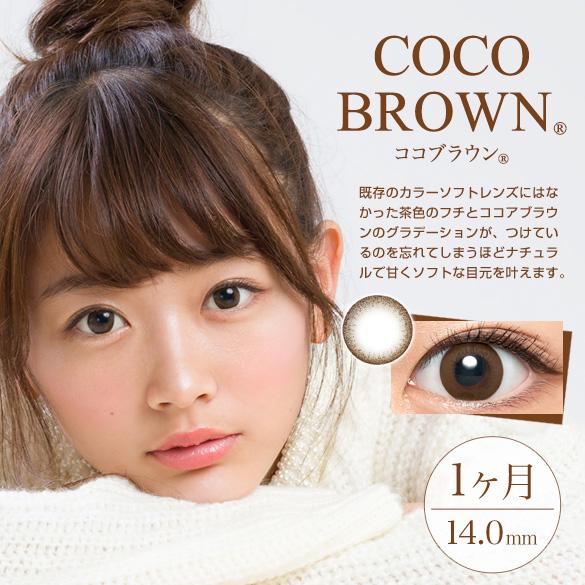 フォーリンアイズ×美学性図鑑COCOBROWNココブラウン