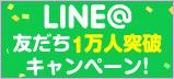 LINE@友だち1万人突破キャンペーン!総額100万円分プレゼント