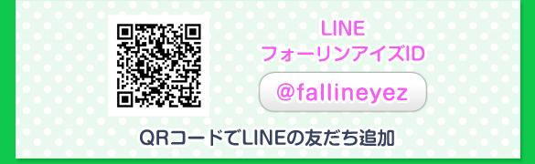 LINE@フォーリンアイズQRコード