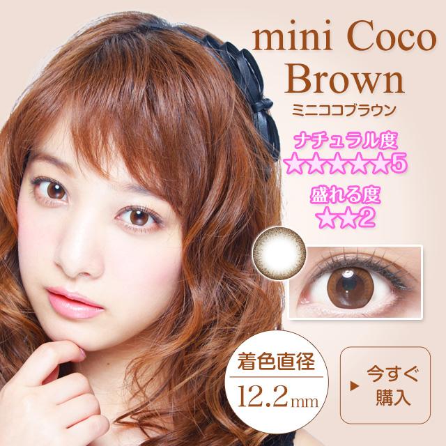 ミニココブラウン12.2mm