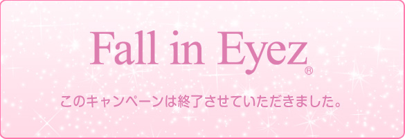Fall in Eyez(R)キャンペーン終了のお知らせ