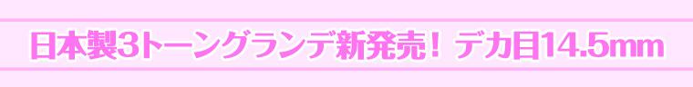 日本製3トーングランデ新発売!デカ目14.5mm