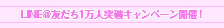 LINE@友だち1万人突破キャンペーン開催!