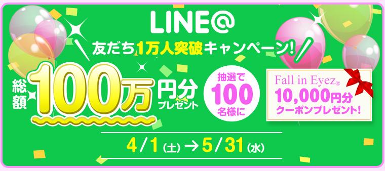 総額100万円分プレゼント