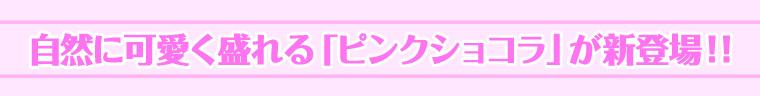 待望のピンクショコラが新登場!