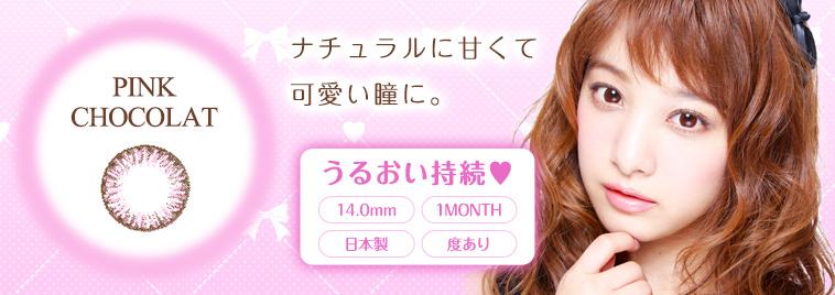 ピンクショコラ新発売